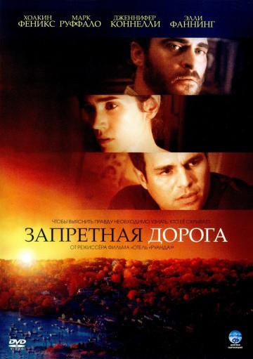 DVD-диск Запретная дорога (Х.Финикс) (США, Германия, 2007)