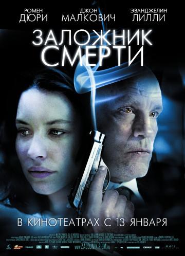 DVD-диск Заложник смерти (Д.Малкович) (Германия, Франция, 2008)