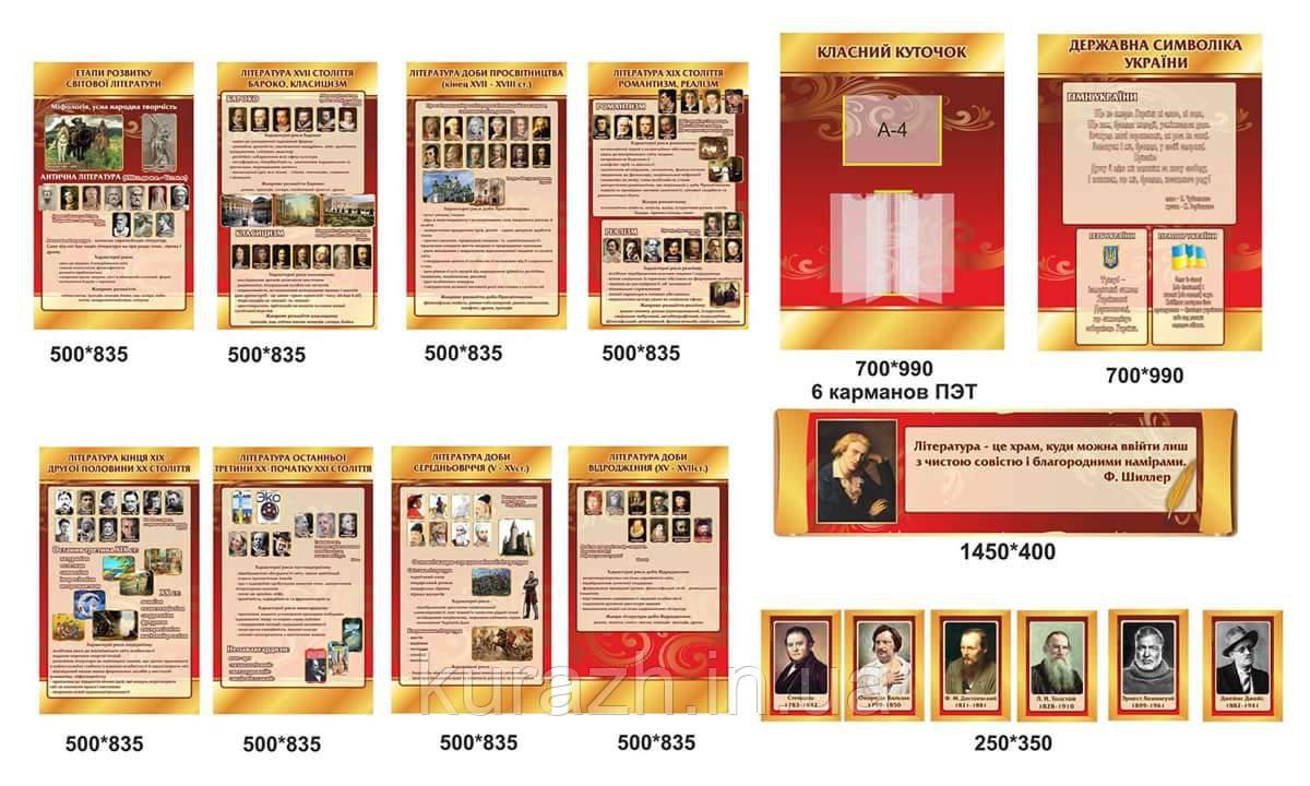 Набор стендов для кабинета всемирной литературы