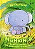Ервін Мозер: Манюній. Велика книжка про маленького слоника