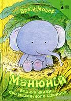 Ервін Мозер: Манюній. Велика книжка про маленького слоника, фото 1