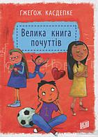 Ґжеґож Касдепке: Велика книга почуттів, фото 1