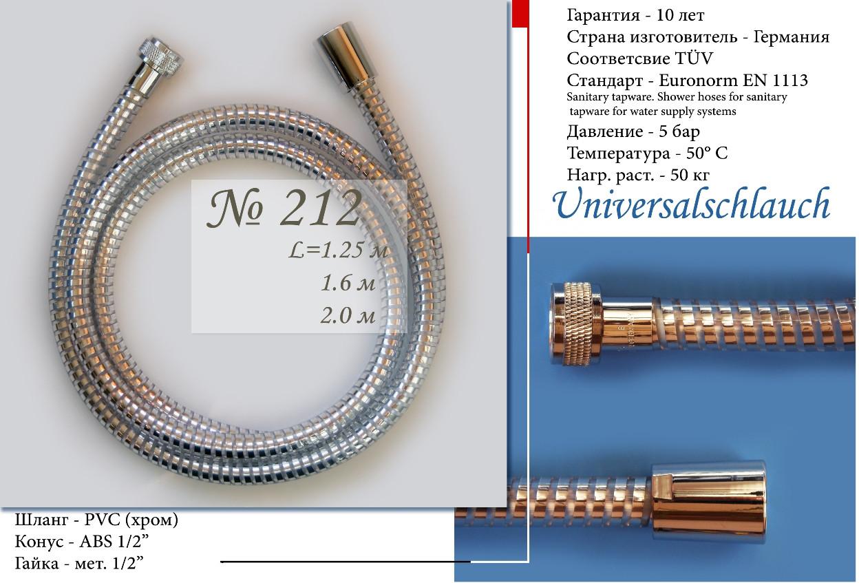 Шланг для душа RAMSPOTT 212 Universalschlauch конус ABS 1,6 м