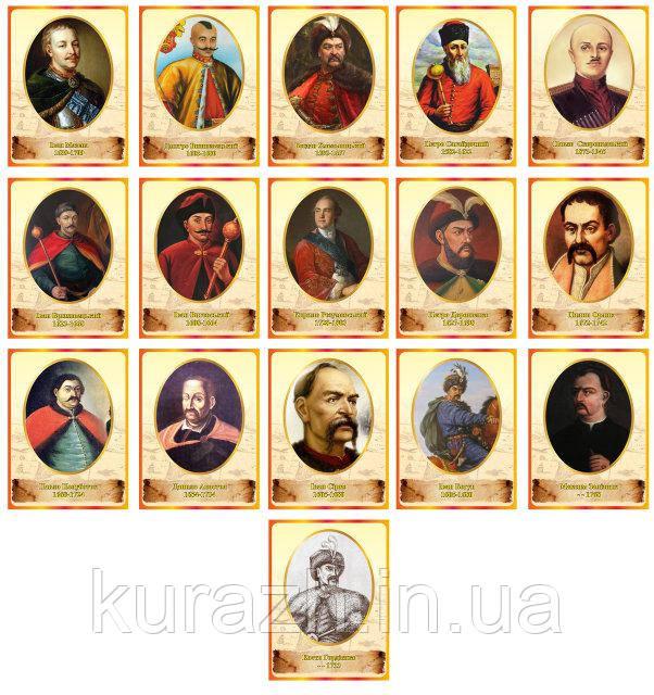 Набір портретіву кабінет історії