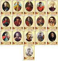 Набор портретов в кабинет истории