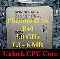 Процессоры (б/у) AMD Phenom II x4  B40, 3,0ГГц, L3-6MB, Tray (Athlon II x3 440 Unlock to Phenom)  925 945 955