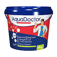 Химия для бассейна AquaDoctor C60 T - Средство содержит 60% активного хлора в своем составе 4 кг