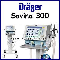 Аппарат ИВЛ Drager Savina300 SelectVentilator