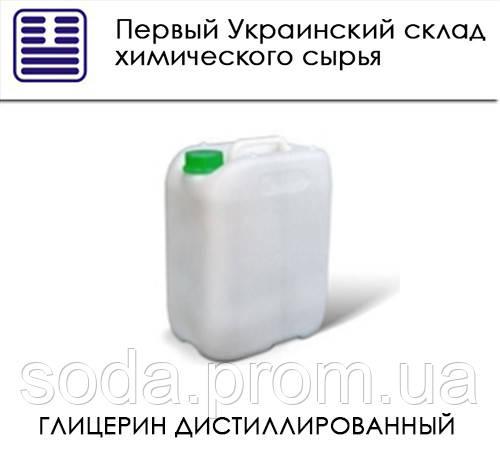 Глицерин дистиллированный
