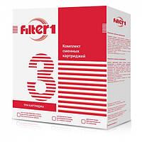 Комплект картриджів для проточного фільтра Filter1 FMV-300 (Хлор) CHV3F1