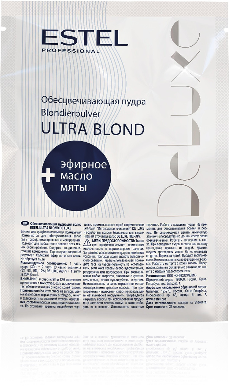 Обесцвечивающая пудра Ultra Blond Estel De Luxe