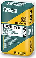 Полипласт ПСТ-092 - Клеевая смесь для монтажа и шпаклевания пено- и газобетонных блоков 25 кг