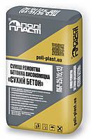 Полипласт ПБР-12 - Смесь ремонтная бетонная «Сухой бетон» (15 МПа) 25 кг