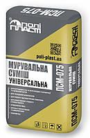 Полипласт ПСМ-075 - Кладочная смесь универсальная 25 кг