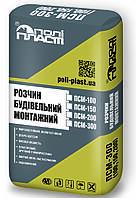 Поліпласт ПСМ-200 - Суміш будівельна монтажна високоміцна (міцність не менше 20 МПа) 25 кг