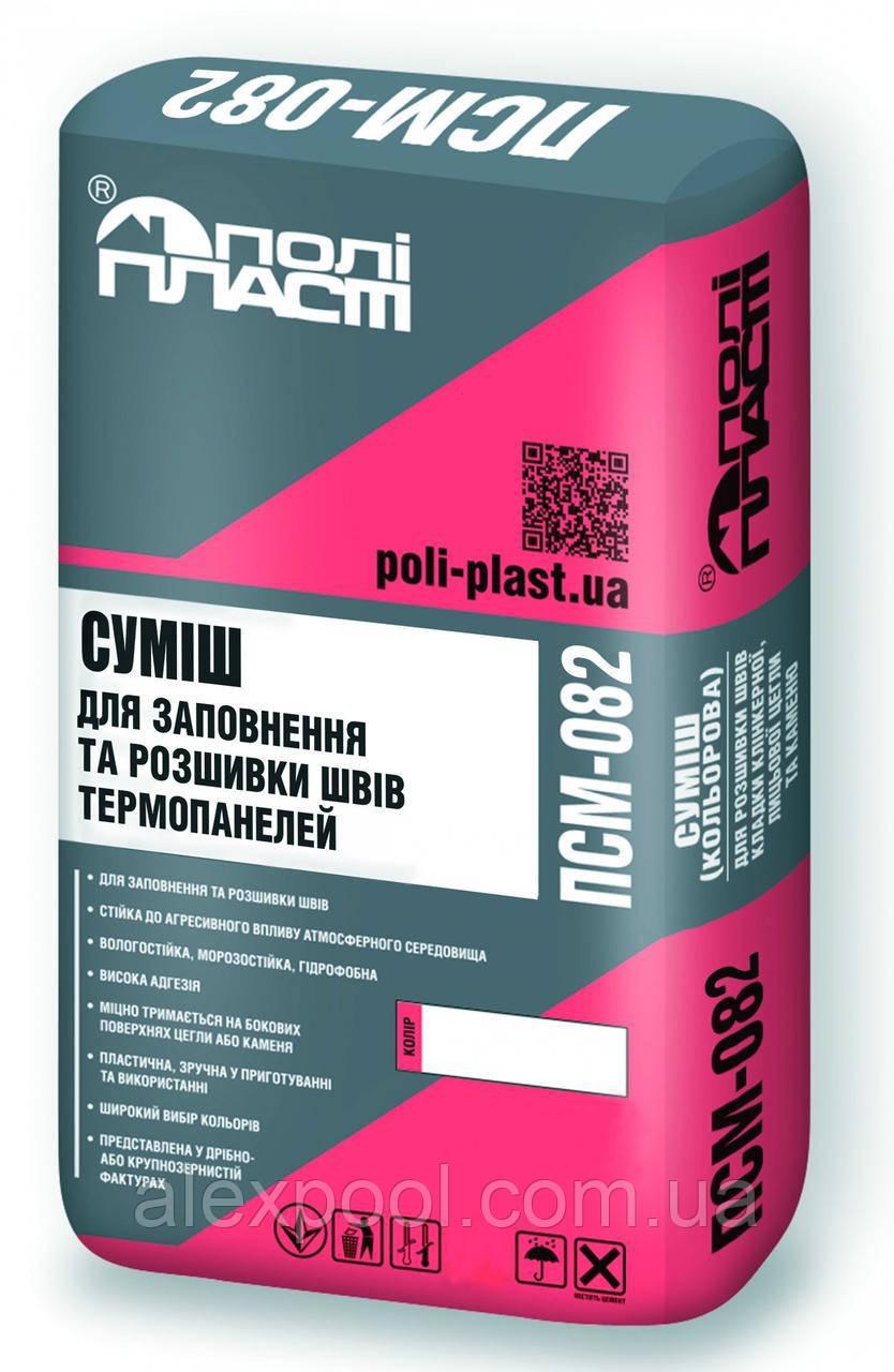Полипласт ПСМ-082, цвета и цены в описании - Смесь для заполнения и расшивки швов термопанелей 25 кг
