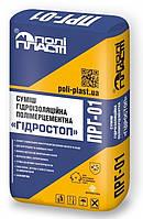 Поліпласт ПРГ - 01 - Суміш гідроізоляційна полімерцементна Гідростоп 25 кг