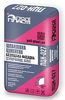 Полипласт ПЦН-027 серая  - Шпаклевка цементная безпесчаная фасадная Суперфиниш 20 кг