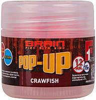 Бойлы Brain Pop-Up F1 Craw Fish (речной рак) 12 mm 15 g