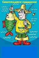 Светящаяся приманка для рыбалки