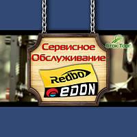 Сервисное обслуживание Edon и Redbo