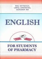 Підручник з англійської мови для студентів фармацевтичних факультетів