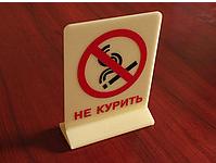 "Табличка на стол ""Не курить"""