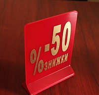 """Табличка на стол """"Скидка"""""""