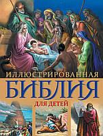 Иллюстрированная Библия для детей с цветными иллюстрациями Доре., фото 1
