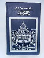 Лозинский С.Г. История папства (б/у).