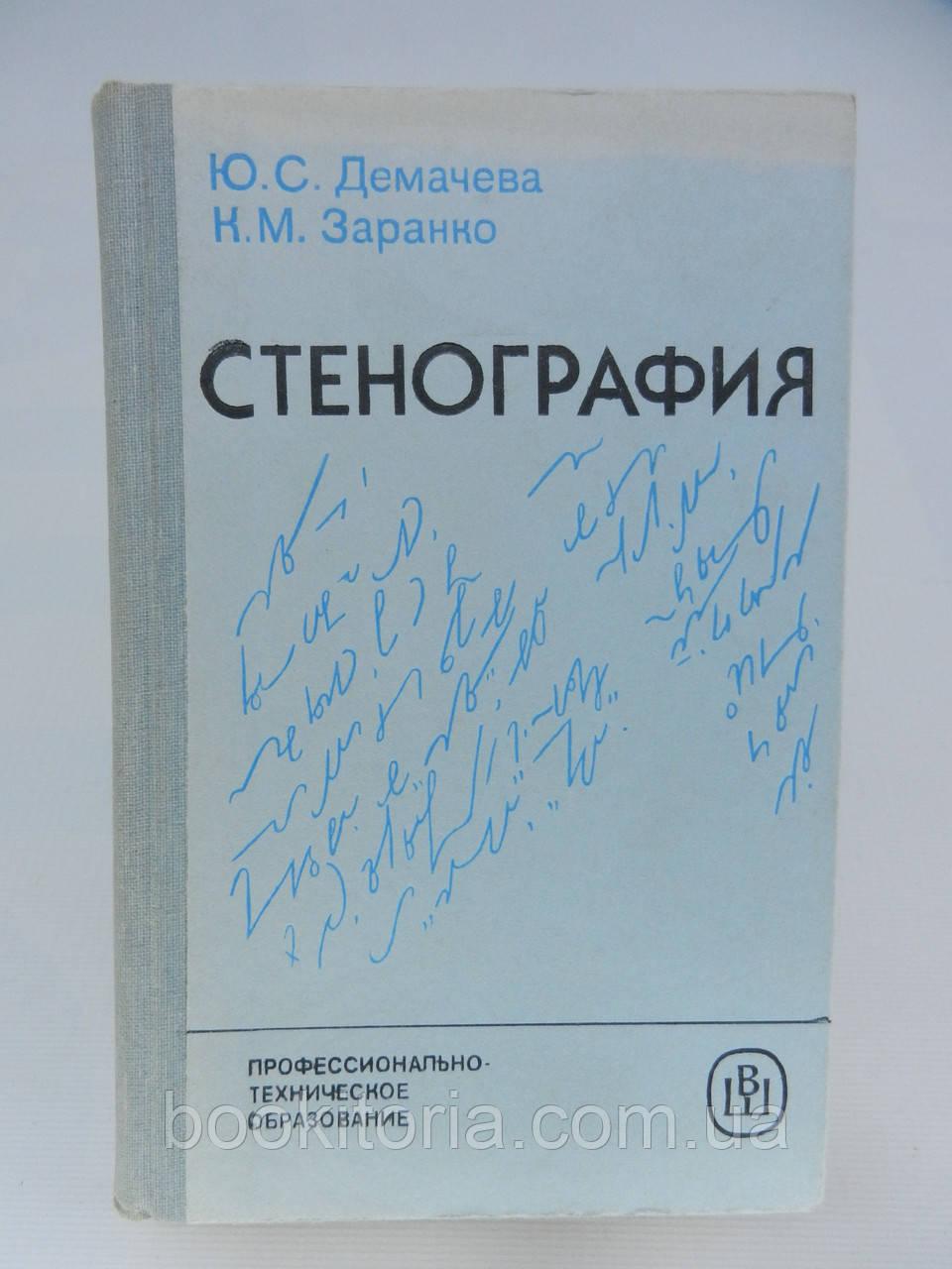 Демачева Ю.С., Заранко К.М. Стенография (б/у).