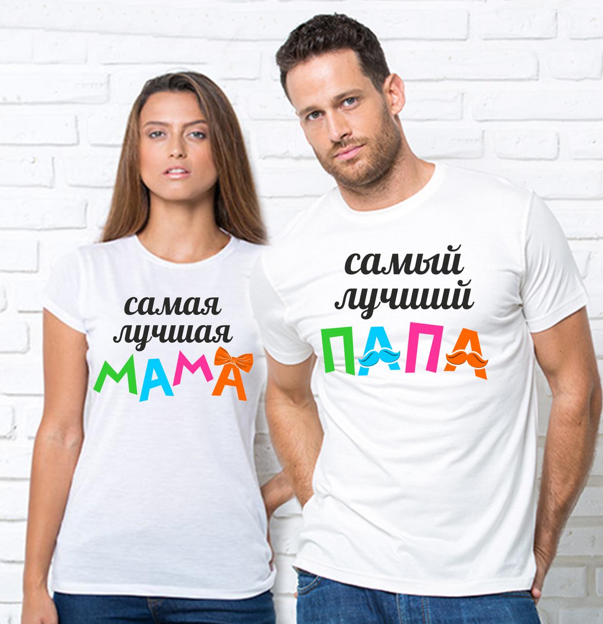 """Футболки парные белые """"Самая лучшая МАМА""""(женская) """"Самый лучший ПАПА""""(мужская)"""