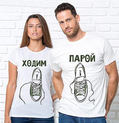 """Футболки парные белые""""Ходим""""(женская)""""Парой""""(мужская)"""