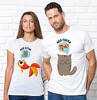 Парные футболки,мой котик,моя рыбка