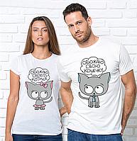 Парные футболки,котики,обожаю своего ктика
