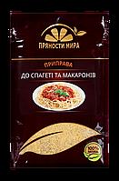 "Приправа для спагетти и макарон ""Пряности мира"", 50 г."