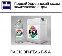 Растворитель Р-5 А
