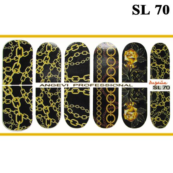 Наклейки Ланцюга для Нігтів Нігтики PhotonailArt Водні Різнокольорові, Мала Пластина, Angevi SL 70