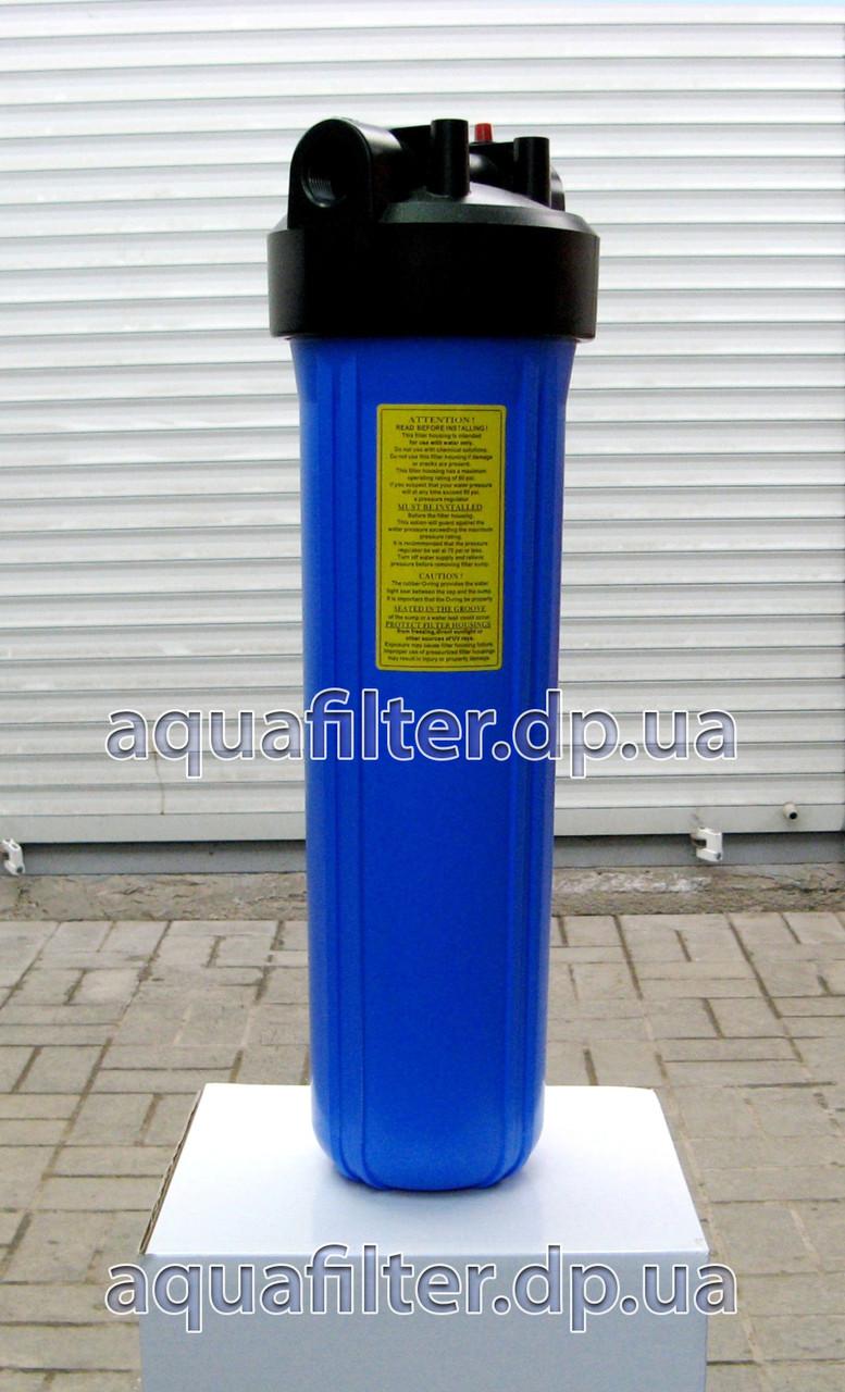 """Фильтр грубой очистки воды KAPLYA Big Blue 20"""" (ВВ20) 1"""""""