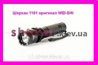 Шерхан 1101 в формфакторе шокер-фонарик с ослепляющим освещением  (шокер) (shoker) police