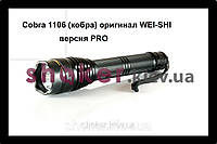 Электрошокер Cobra 1106 Pro улучшенная модификация  (шокер) (shoker)