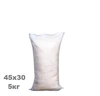 Мешки полипропиленовые упаковочные новые на 5кг (45*30см)