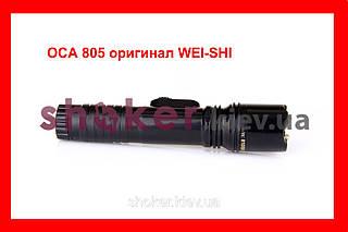 Электрошокер Оса-805 с мощным фонариком  (шокер) (shoker)