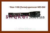 Шокер Титан 1108 алюминиевый корпус и мощный фонарь  (шокер в киевская область киев) (shoker)