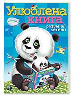 Улюблена книга розумної дитини, фото 1