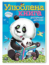 Улюблена книга розумної дитини