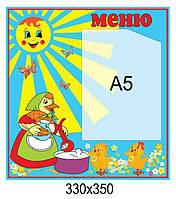 Меню Сонечко (прямокутний)