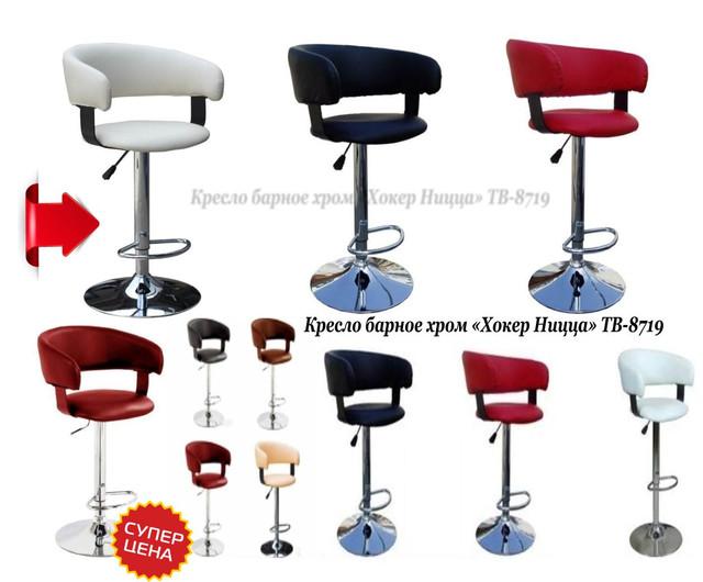Кресло барное  Хром «Хокер Ницца» ТВ-8719 PU красный.