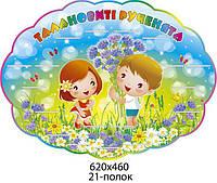 Подставка для выставки детских работ Малыши