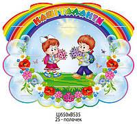 Подставка под лепки Детки с цветами